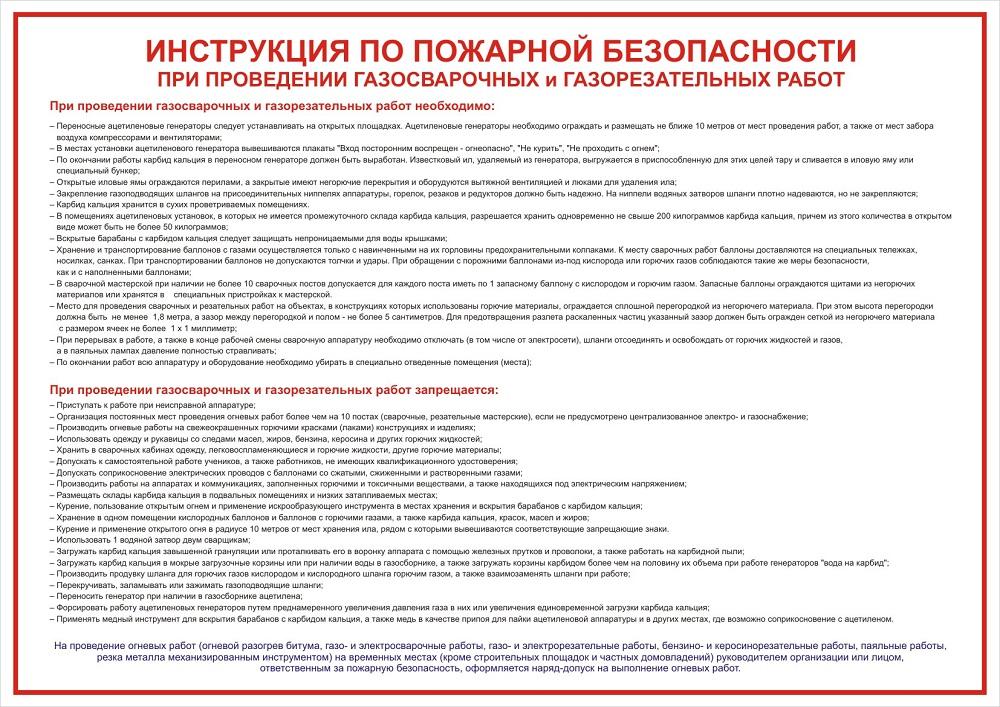 инструктаж инструкция по охране труда для офисных работников